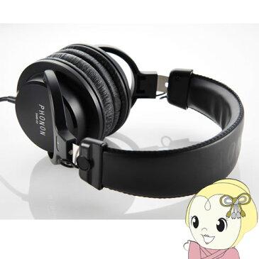 PHONON SMB-02 (Subtonic Monitor Basic Headphones)【smtb-k】【ky】
