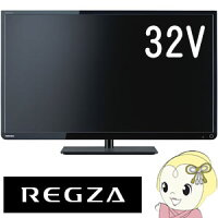 32S10_東芝_REGZA_高画質スタイリッシュレグザ_32型_液晶テレビ