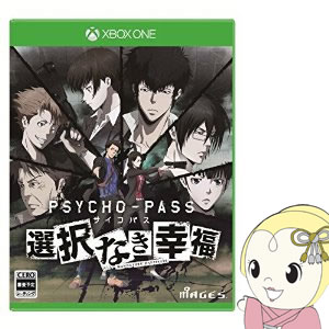 【Xone用】 5pb. PSYCHO-PASS サイコパス 選択なき幸福 JY7-00001…