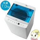 JW-C70A-W ハイアール 全自動洗濯機7.0kg しわケア脱水 ホワイト【smtb-k】【ky】