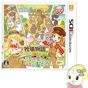 [予約 6月23日以降][3DS用ソフト] 牧場物語3つの里の大切な友だち CTR-P-BB3…