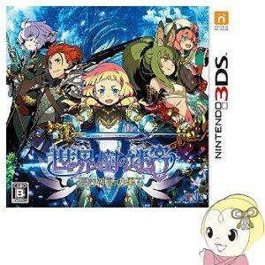 [予約 8月4日以降][3DS用ソフト] 世界樹の迷宮V 長き神話の果て 通常版 CTR-P-…