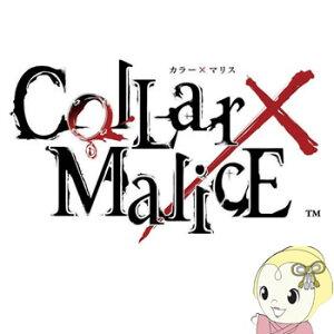 [予約 7月28日以降][PSV用ソフト] Collar×Malice VLJM-35363