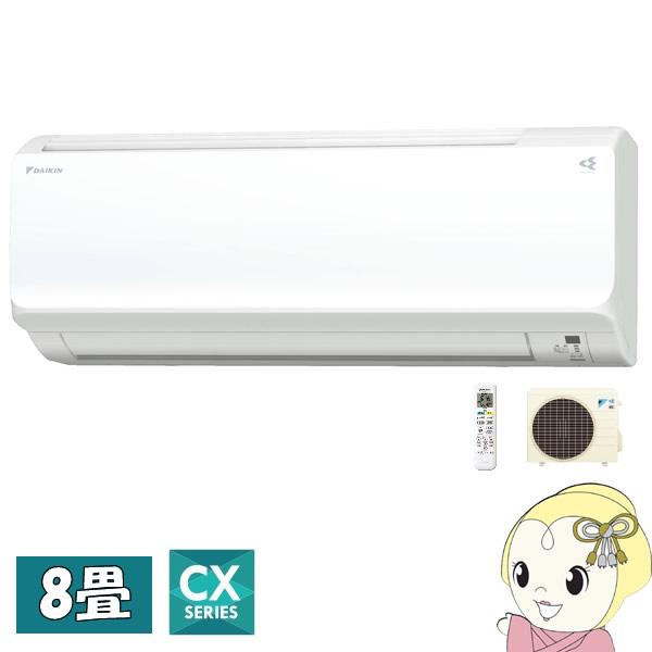 【標準工事費込】S25VTCXS-W ダイキン ルームエアコン8畳 CXシリーズ ホワイト【smtb-k】【ky】