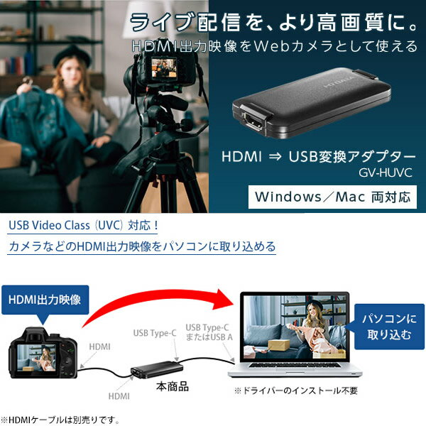GV-HUVC アイ・オー・データ UVC(USB Video Class)対応 HDMI - USB変換アダプター【smtb-k】【ky】
