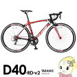 【メーカー直送】 DOPPELGANGER 700Cロードバイク TARANIS D40-RD-v2【smtb-k】【ky】