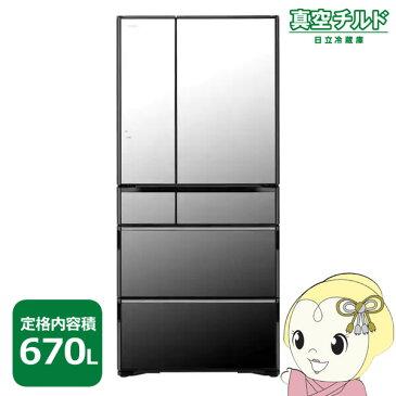 【設置込】R-WX67J-X 日立 6ドア冷蔵庫670L 真空チルド ラグジュアリーWXシリーズ クリスタルミラー【smtb-k】【ky】