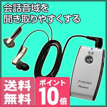 ◎Pioneer femimi パイオニア集音器 フェミミ VMR-M500