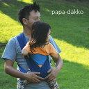 ◎papakoso クロス式簡易抱っこ紐 パパダッコ[子どもの抱っこにすぐ対応できる簡易の抱っこ紐 コンパクトに...
