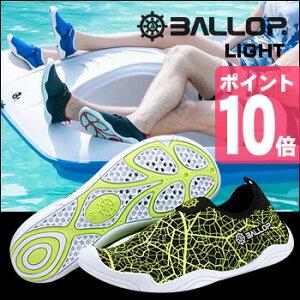 ◎BALLOP ACTIVE SERIES LASSO GREEN[エクササイズやフィットネスにファッションとしてもおしゃれなシューズ アクアシューズやマリンシューズなどアウトドアにおすすめの超軽量の靴]