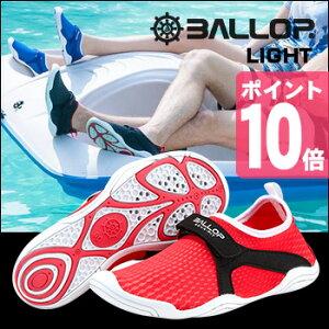◎BALLOP ACTIVE SERIES TYPHOON RED[レディースのエクササイズやフィットネスにファッションとしてもおしゃれなシューズ アクアシューズやマリンシューズなどアウトドアに超軽量の靴]