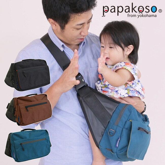 產品詳細資料,日本Yahoo代標 日本代購 日本批發-ibuy99 包包、服飾 包 男士包 ◎papakoso パパバッグ クリエイターズモデルKモデル[パパ バッグ 鞄 かばん 抱っこ フ…