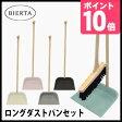 ◎ビエルタ ロングダストパンセット BIERTA Long Dustpan Set[おしゃれなほうきとちりとり 掃除用具のほうきちりとりセット ポーランド製の掃除用品 おすすめのほうきとちりとりセット]