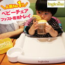 Inglesina fast イングリッシーナ ファスト専用トレイ ベビーの食事用のイスとして人気のテーブ...