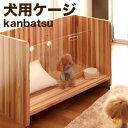 ◎Kanbatsu カンバツ SNUG Cage スナッグケージ KBC01[国産のシンプルなデザインでおしゃれな室内 ケージ(ゲージ)犬や猫にやさしい木製のペット用品] メーカー直送 その1