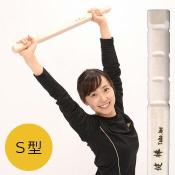 ◎健棒 S型[リラックスできるストレッチ(ストレッチ運動/柔軟体操)の器具 手軽に使えるので仕事や勉強やパソコン作業の合間に 筋肉を伸ばす健康グッズ(健康器具)]【ポイント1倍】