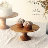 ◎ケーキスタンド BR-85 Mサイズ[木製 ケーキトレー ケーキトレイ かわいい おしゃれ 1段 ディスプレイ 製菓 キッチン カフェ ティータイム] 即納