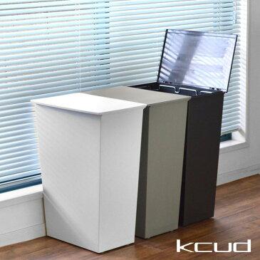◎kcud クード ゴミ箱 シンプル ワイド[キャスターが付いたふた付きのダストボックス おしゃれなデザインでキッチンやリビングにもおすすめのキャスター付きの縦型のごみ箱]