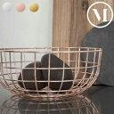 ◎MENU メニュー ノーム ワイヤーボウル[食卓テーブルを飾る北欧のデザインのボウル フルーツやお菓子入れ 小物入れやブレッドバスケットにおしゃれなワイヤーのかご・バスケット]