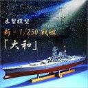 【送料無料】木製模型 新・1/250戦艦「大和」【smtb-s】