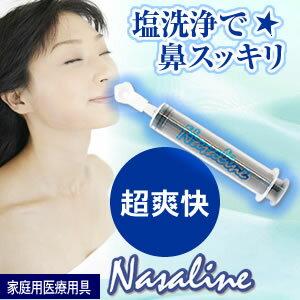 ナサリン 鼻腔洗浄器 花粉・ダニ・風邪の予防におすすめの鼻洗浄!テレビで紹介された鼻うがい...