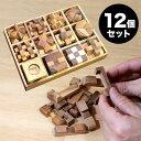◎ロックスモーション ウッドパズル 12個セット[木製 立体パズル 大人 子供 高齢者 知育 おもちゃ 脳トレ 立体 パズル 脳 トレ 木のおもちゃ 脳トレパズル]【即納】