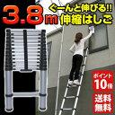 ◎伸縮ラクラクはしご 3.8m[アルミ製の丈夫で軽い伸縮はしご(アルミで軽量のはしご) 移動にも便利な軽い折りたたみ梯子(折りたたみはしご)]