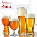 ◎シュピゲラウ<ビールクラシックス>テイスティング・キット 4個入[ビールを楽しむビアグラスのセット ギフトにもおすすめのおしゃれなビールグラス テイスティンググラス]【即納】
