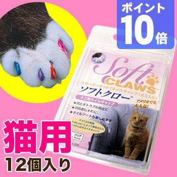 ソフトクロー 猫用 スターターキット 猫(ネコ ねこ)の爪による壁やソファーの傷防止に 猫の爪切...