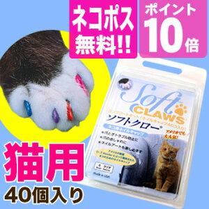 ソフトクロー 猫用 コンプリートキット 猫(ネコ ねこ)の爪による壁やソファーの傷防止に 猫の爪...