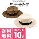 ◎田中帽子店 Margot/f マルゴ・フェム ケンマ草 カンカン帽[...