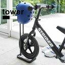 ◎tower タワー ペダル無し自転車&ヘルメットスタンド[ペダルなし自転車 トレーニングバイク 専