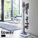 ◎tower タワー コードレスクリーナースタンド M&DS
