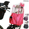 ディズニーサイクルチャイルドシート風防レインカバー[ディズニーのかわいいチャイルドシートのレインカバー幼児を乗せる自転車(ママチャリ)のチャイルドシートに]