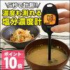デジタル塩分計ソルサーモEN-902[温度も測れる塩分濃度計(デジタル)味噌汁などの料理・食事を塩分控えめに摂りたい時に塩分濃度を測れる家族の健康や介護・離乳食を作る時に]