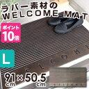 WELCOMEマット Lサイズ 0253-002【即納】