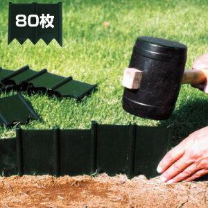 ◎打ち込み式ガーデンエッジ80枚入り[花壇 土留め 仕切り 囲い 柵 ブロック フェンス ガーデンエッジ 80枚]【即納】