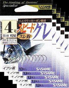 『メール便OK』ささめ針 スピードグレ スレ鈎 4号 5枚まとめ買い特価 茶 SS-04 (SASAME・ササメ・グレ針)