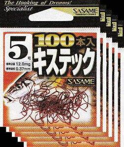 『メール便OK』ささめ針 キステック 4号 茶 100本入 3枚まとめ買い特価 04PKQ (SASAME・ササメ)