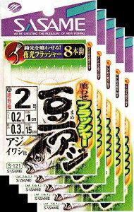 『メール便OK』ささめ針 豆アジ 喰わせフラッシャー8本 4号 鈎・細地袖 5枚まとめ買い特価 S-121 (SASAME・ササメ)