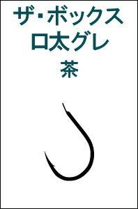 『メール便OK』がまかつ ザ・ボックス 口太グレ 3号 茶 5枚まとめ買い特価 66335(gamakatsu・がまかつ・グレ)