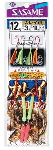 『メール便OK』ささめ針 カレイ遊動 逆付けフラッシャー 15号 鈎・カレイ 5枚まとめ買い特価 J-110 (SASAME・ササメ)