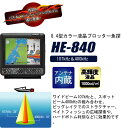 8.4型カラー液晶プロッター魚探(バス&ソルトフィッシング用)HONDEX 魚群探知機 HE-840(107kHz&400kHz)