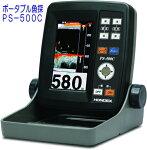 ポータブル魚探PS-500C