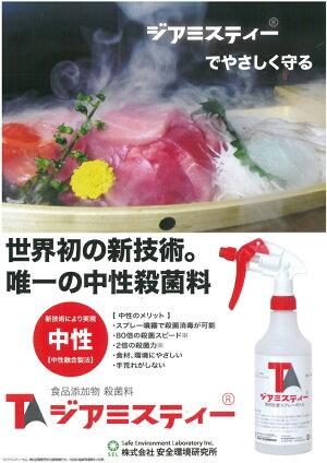 食品添加物殺菌料中性次亜塩素酸ナトリウム製剤