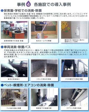 消臭除菌水CELA車両での導入事例
