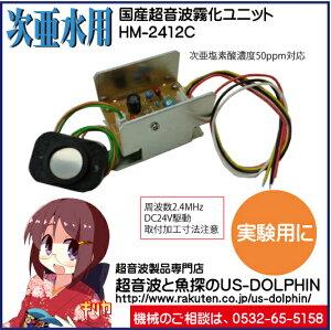 Jia-Mist超音波霧化ユニットHM-2412C