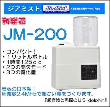 【送料無料】【プレゼントあり】日本製 超音波霧化器ジアミストJM−200