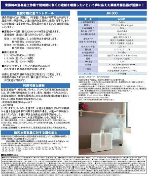 きれいな空間をつくります。新発売!超音波霧化器JM−300(日本製・1時間400cc次亜水50ppm以下対応)