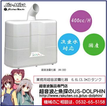 【プレゼント特典あり】ジアミスト超音波霧化器JM−300
